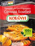 Приправа Kotanyi Сочный Бомбей для гриля и овощей 25г