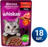 Влажный корм для кошек Whiskas Мясная коллекция желе с говядиной 18шт*75г
