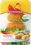 Котлеты куриные Петелинка По-киевски 500г