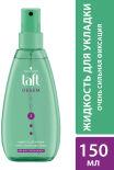 Жидкость для укладки волос Taft Объем Очень сильная фиксация 150мл