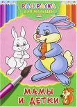 Раскраска для малышей Мамы и детки А4 4л