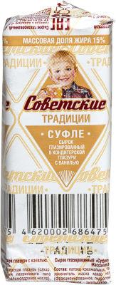 Сырок глазированный Советские традиции Суфле с ванилью 15% 35г