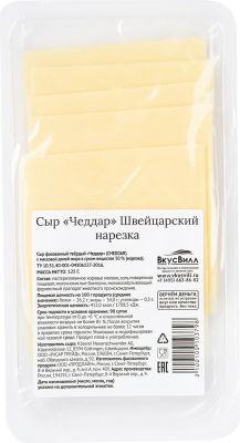 Сыр ВкусВилл Чеддар Швейцарский 50% 125г