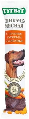 Лакомство для собак TiTBiT Шпикачка мясная с печенью говяжьей и морковью 50г