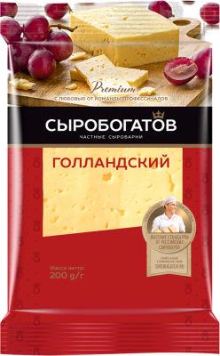Сыр Сыробогатов Голландский 200г