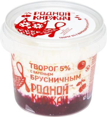 Творог Родной Киржач с брусничным вареньем 5% 230г